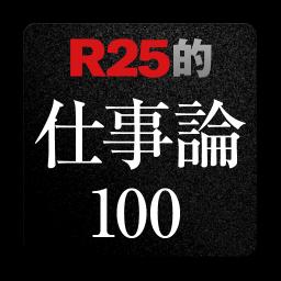 突破者たちの仕事論~from R25
