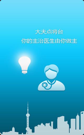 上海好大夫