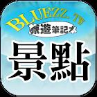 bluezz旅遊筆記本- 台灣景點住宿美食收錄 icon