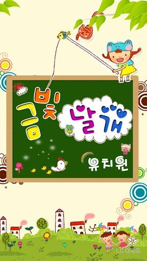 금빛날개 유치원 유치원 어린이집 GWings