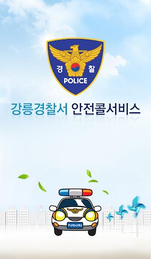 강릉경찰서 안전콜서비스