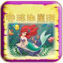 安徒生童话系列图书Pad版(一) logo