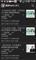 Screenshot of 石涛评述 石涛TV 石涛Radio 今日点击 石涛评论
