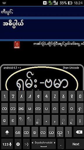 Tai - Myanmar Dic
