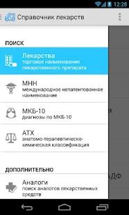 玩免費醫療APP|下載Справочник лекарств (Free) app不用錢|硬是要APP