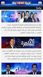 Sky News Arabia Screenshot 5