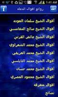 Screenshot of روائع اقوال الدعاه