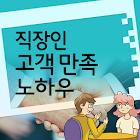 고객만족노하우 icon