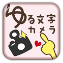 Yurumoji Camera icon