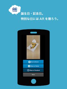 ARcube - AR(拡張現実)アプリ - náhled
