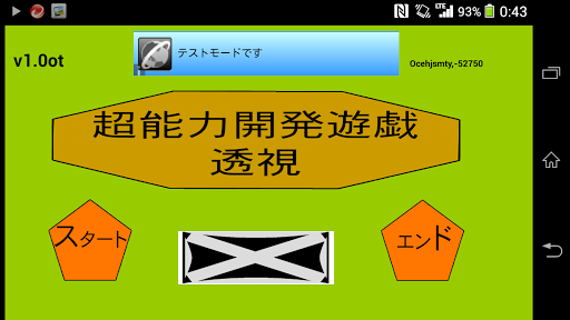 超能力開発遊技/透視 Giochi (APK) scaricare gratis per Android/PC/Windows screenshot
