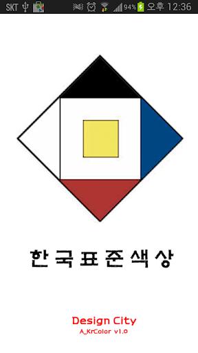 한국 표준 색상
