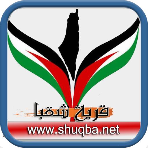 قرية شقبا