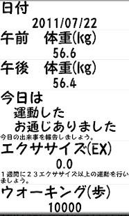 ダイエット日記帳
