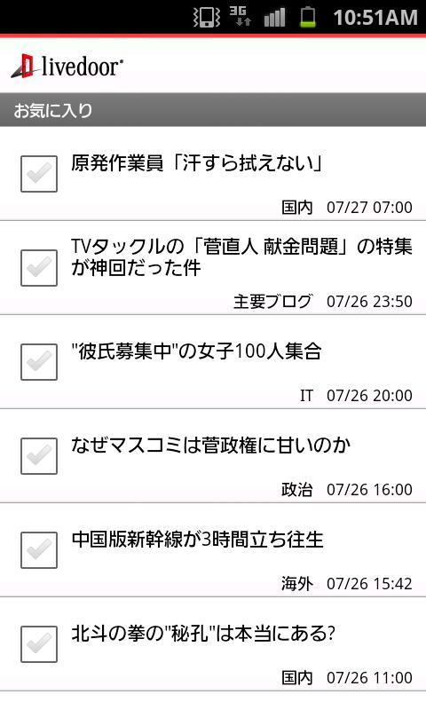 ライブドア - screenshot