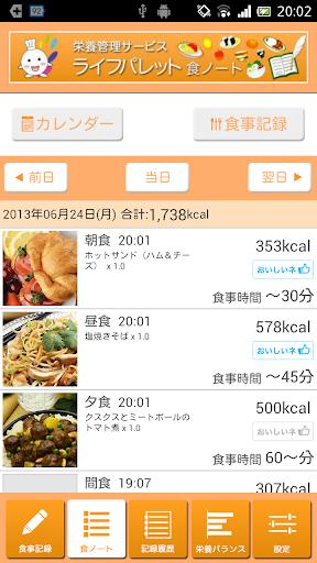 【食事記録】ライフパレット 食ノート