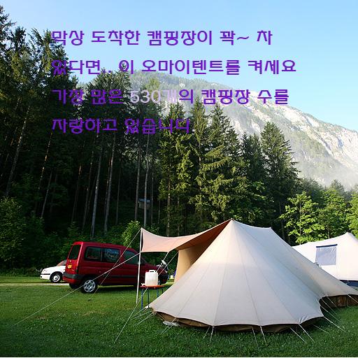 오마이텐트 580개 캠핑장 정보