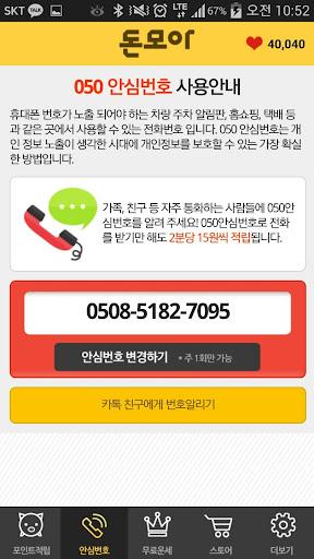 【免費娛樂App】돈모아 (대한민국 돈 버는 어플이 한 곳에)-APP點子
