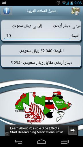 محول العملات العربية