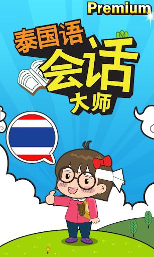 泰国语会话专家[Premium]