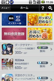 PointShop(ポイントショップ)- screenshot thumbnail