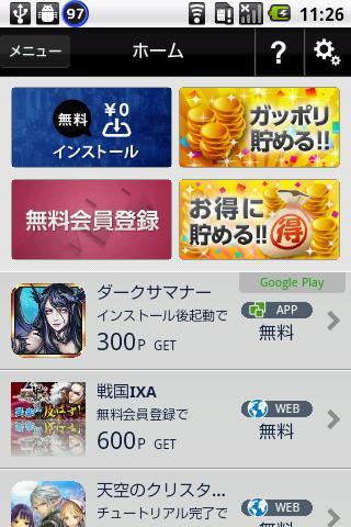 PointShop(ポイントショップ)- screenshot