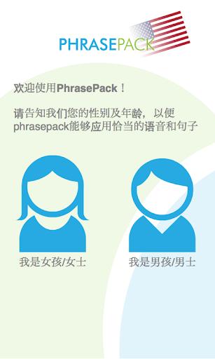 免費下載教育APP|学习(美国)英语短语手册 app開箱文|APP開箱王