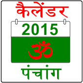calendar panchang 2015