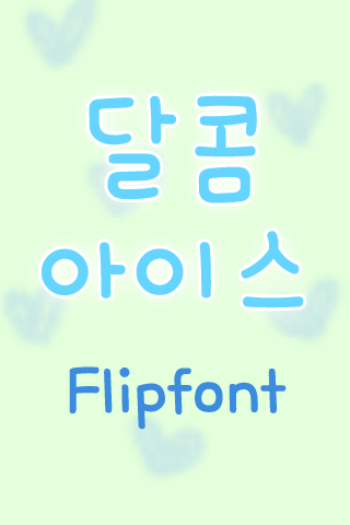 TYPOSweetice™ Korean Flipfont