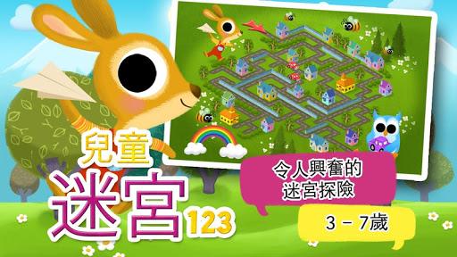 兒童迷宮 123