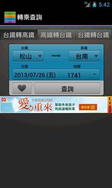 #5. 雙鐵時刻表(台鐵高鐵、航班、搶票、公車單車、轉乘、捷運) (Android)
