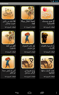 ‪Arabic Audio books  كتب مسموعة‬‏- screenshot thumbnail