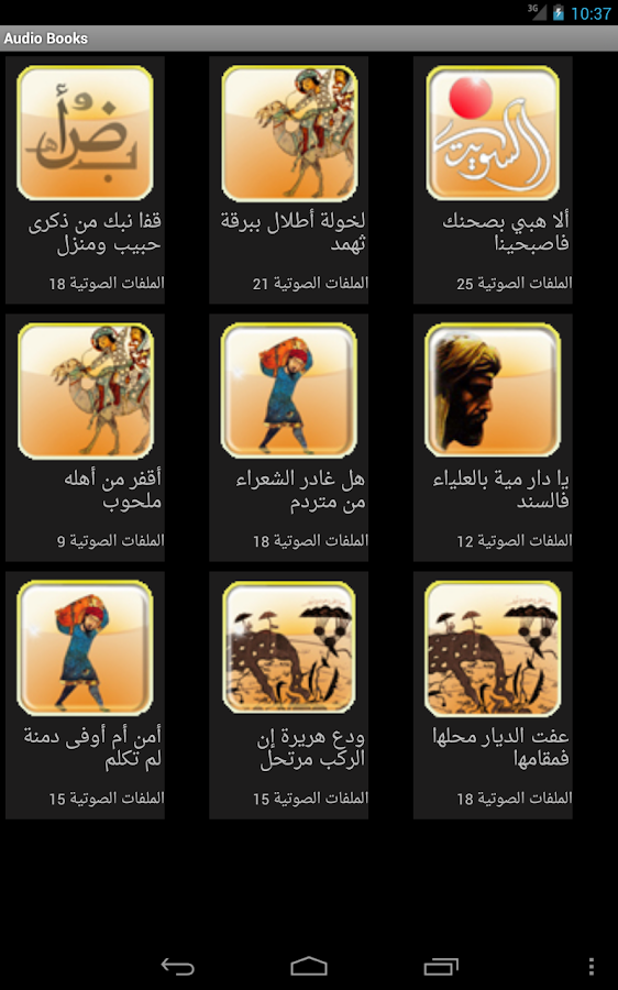 ‪Arabic Audio books  كتب مسموعة‬‎- screenshot