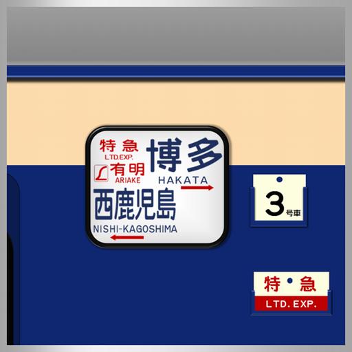 国鉄時代の方向幕 EC583_2 娛樂 App Store-癮科技App