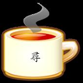 臺灣尋咖啡
