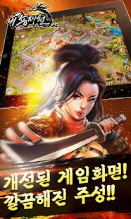 비룡재천- screenshot thumbnail