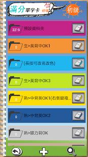 玩免費教育APP|下載滿分英文單字卡-初級 app不用錢|硬是要APP