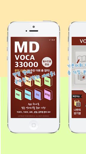 [구버젼] MD VOCA 33000