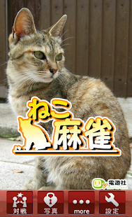 ねこ麻雀- screenshot thumbnail