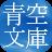 青空文庫: Aozora Bunko(BETA) ebook logo