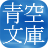 青空文庫: Aozora Bunko(BETA) ebook