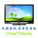 ChinaTVGuide logo