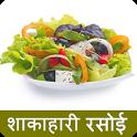 shakahari Rasoi icon