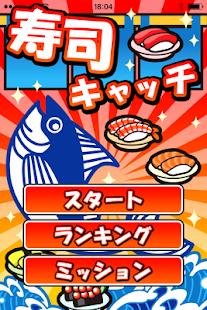 寿司キャッチ ~限界超えて食べつくせ!~