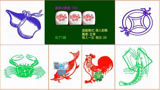 決戰魚蝦蟹 付費版