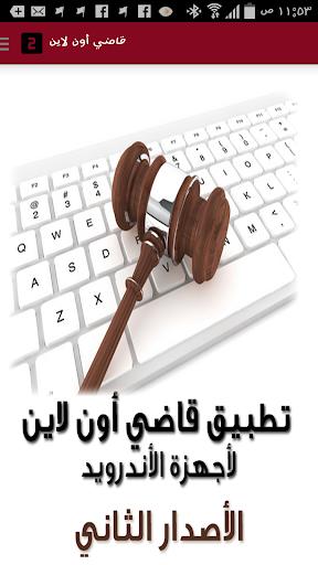 تطبيق قاضي اون لاين إصدار2
