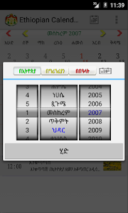 Ethiopian Calendar screenshot 3