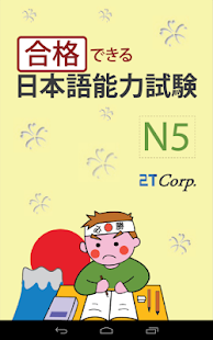 JLPT N5 Kanji List - Tanos.co.uk