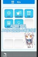 Screenshot of 랑이와 나 - '나와 호랑이님' 스마트 어플