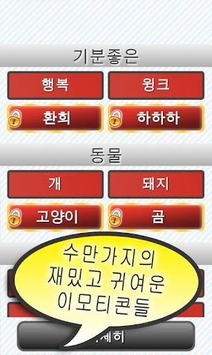 ^^JapEmo: Emoji 무료 이모티콘